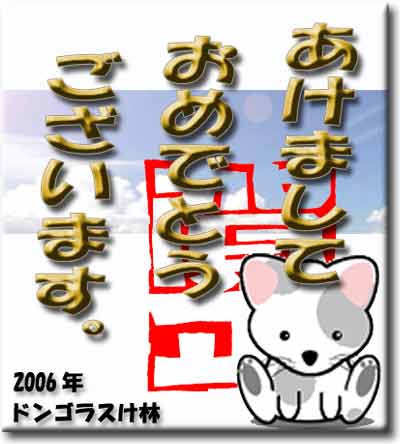 nenga2006.jpg